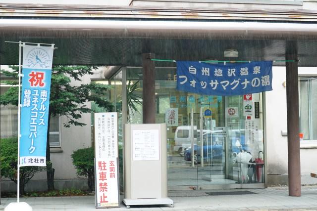 【ガイアが授けた温泉】隠れた名湯!山梨県・北杜市の温泉は日本最強レベルの泉質 / おススメの温泉3つ紹介