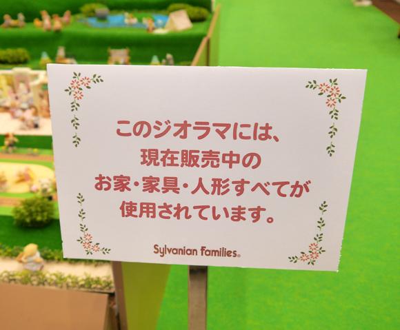 【東京おもちゃショー】エポック社が本気出して作った「シルバニアファミリー」のジオラマがハンパない!!