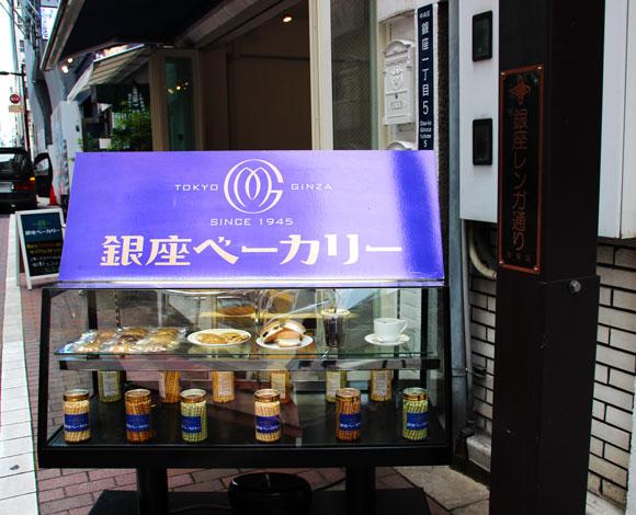 銀座には『たべっ子どうぶつ』の「ギンビスゆかりのカフェ」がある!! 焼き菓子のポテンシャルを120%引き出す『銀座ベーカリー』