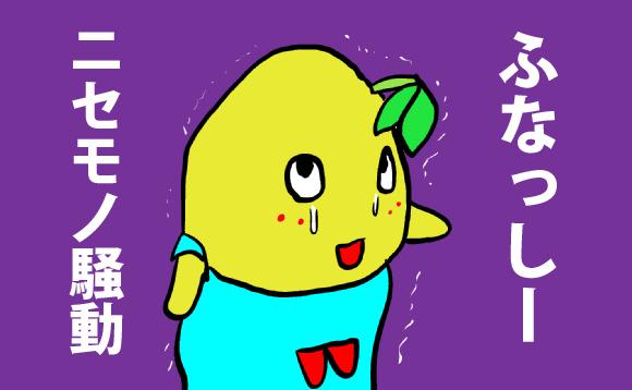 【大騒ぎ】船橋市非公認ゆるキャラ「ふなっしー」のニセモノが兵庫県に出現! 警戒中の警察官が取り押さえる騒ぎに