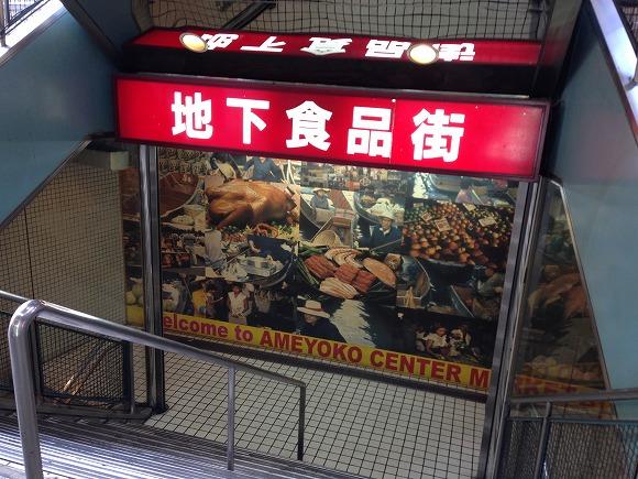 """【圧倒的アジア感】上野アメ横センタービル地下食品売り場「アジアンマーケット」の """"むき出しのアジア感"""" がハンパない"""