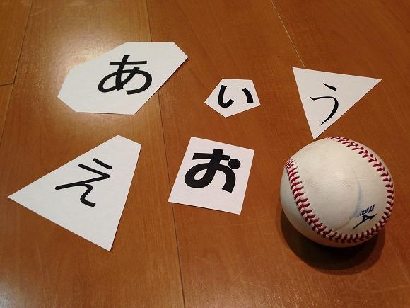 【あいうえお】プロ野球助っ人外国人あいうえお