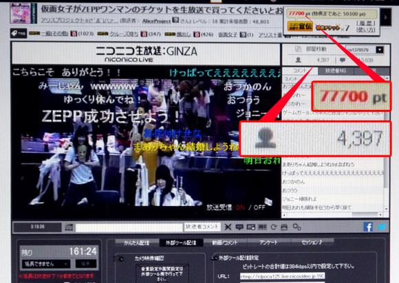 【またか】総合演出カンニング竹山さんのライブイベントに出演する「仮面女子」が再び騒ぐだけのニコ生配信開始!