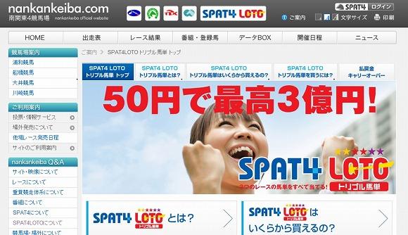 50円が最高3億円になる『SPAT4 LOTO』で一攫千金を狙ってみることにした / 日本競馬界初のトリプル馬単の壁を突破できるか勝負ッ!!!