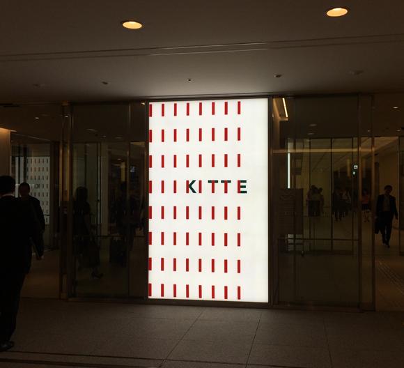 【疑問】商業施設「KITTE」の地下入口でなぜモスキート音らしきものが聞こえるのかその理由を聞いてみた