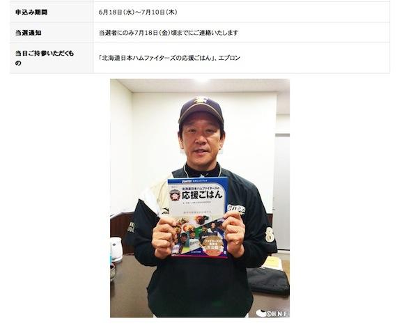 【衝撃野球ニュース】日本ハム・栗山英樹監督が『男の料理教室』を開講 / 男性2名ペアでも応募可能