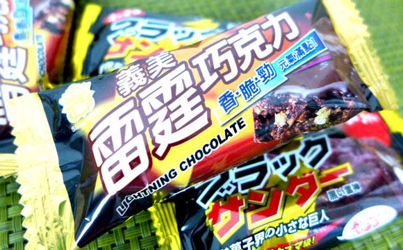 """【激似】台湾で『ブラックサンダー』発見! と思ったらソックリ商品の """"ライトニングチョコ"""" だったでござる / 義美『雷霆巧克力』"""