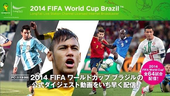 【必見】これは便利! 「ブラジルW杯」全64試合のダイジェスト動画を見ることができるサイトがニューオープン!!