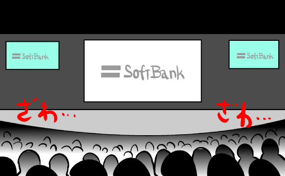 【緊急漫画】もしもソフトバンクの発表が「育毛新技術」だったら