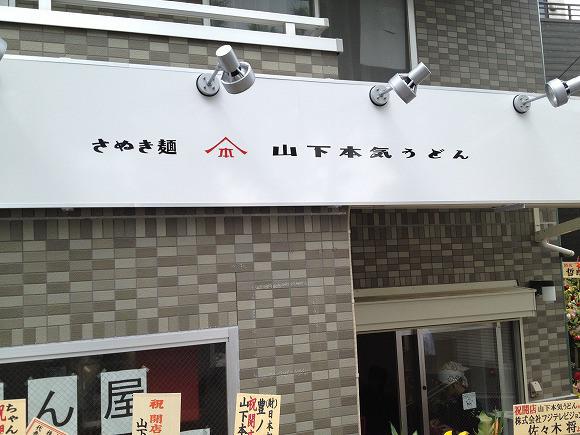 【マジかよ】オモロー山下さんの「山下本気うどん」で激安メニューを10食限定販売!! お値段たったの30円!