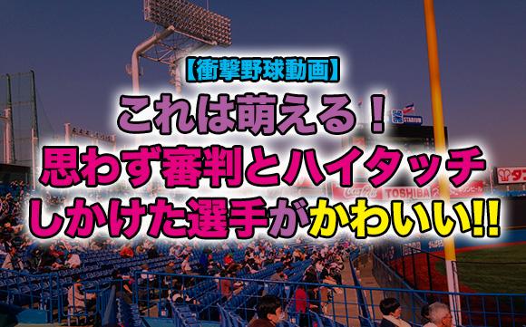 【衝撃野球動画】これは萌える! 思わず審判とハイタッチしかけた選手がかわいい!!