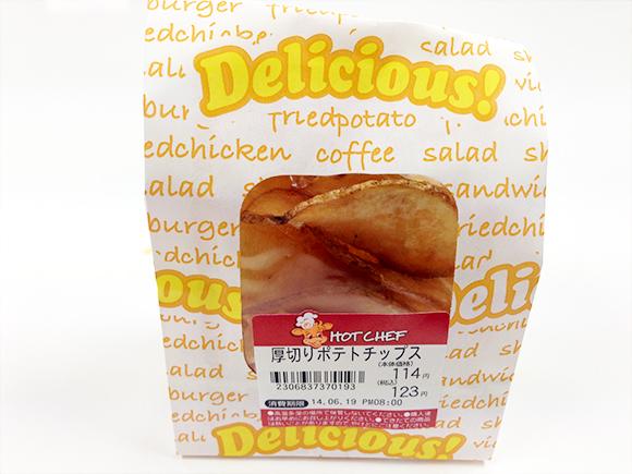 【北海道グルメ】顧客満足度No.1コンビニ「セイコーマート」のホットシェフコーナーにある「厚切りポテトチップス」がなまらうまい!