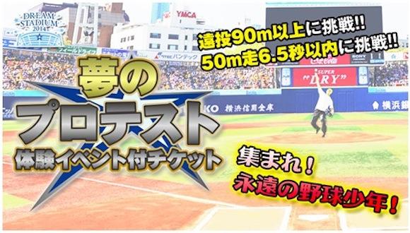 【衝撃野球ニュース】永遠の野球少年は必見! 球場で「プロテスト」を体験することができるぞー!!