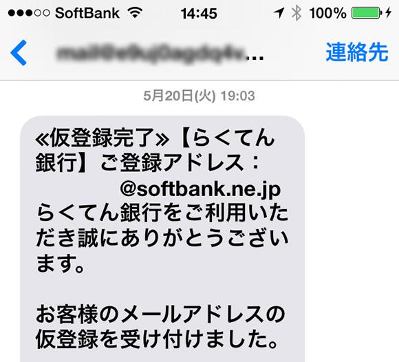 【実録注意喚起】楽天銀行のフリをした「ら<てん銀行」からの迷惑メールに気をつけろ! リンクの先には運命的なページが待ち受けていた!!