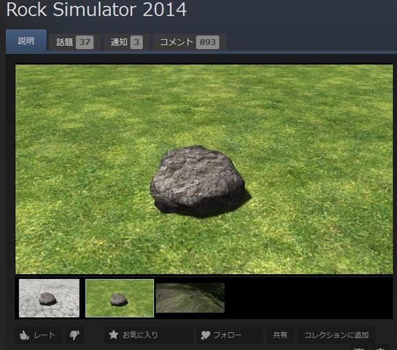 【遊び方不明】シミュレーションゲームの最終進化形誕生! それが『岩シミュレーター』だッ!!