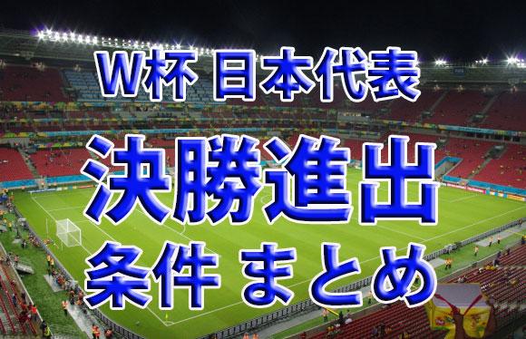 【ブラジルW杯】日本代表が決勝トーナメントへ進むことができる条件まとめ