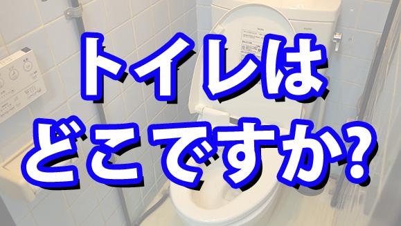 【なぜ】帰宅途中の生徒に「トイレはどこですか?」と尋ねる事案発生 / 兵庫県・宝塚市