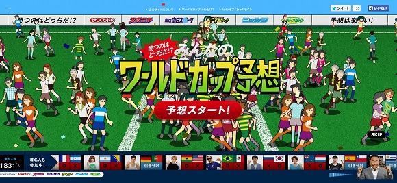 松木安太郎が喋りまくるワールドカップ予想サイトが面白い! 音量をさげたら「うわー解説させて!」って言われた(笑)