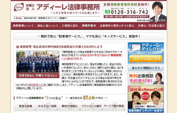 【単独取材】サッカー日本代表アギーレ監督就任について「アディーレ法律事務所」に感想を聞いてみた!