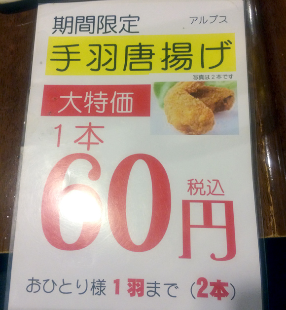 【コスパ抜群】1本たった60円の手羽唐揚げが想像に反して美味だった! 東京・歌舞伎町「すし居酒屋アルプス」