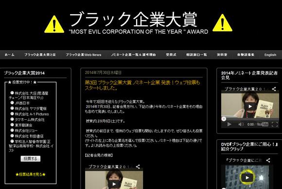 今年も始まった! もっともブラックな企業を選ぶ「ブラック企業大賞」投票開始 / ノミネート企業9社には東京都議会も