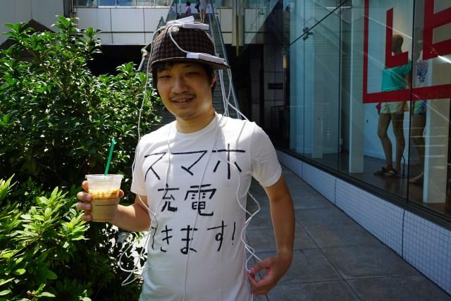 【超エコ】坂本龍一をこよなく愛する男が太陽光発電で『人間スマホ充電器』になってみた