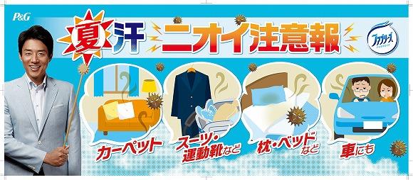 電車内で見る松岡修造の「汗かき予報」が暑苦しすぎると話題に / Twitterユーザーの声「修造が8人くらいいた」「余計に暑い」