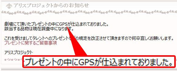 【衝撃芸能】地下アイドル「仮面女子」宛のプレゼントにGPSが仕込まれていたことが判明 / 事務所「対応を改正させて頂きました」