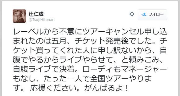ツアーキャンセル申し込まれた辻仁成さんが単身ツアーを決意 / 北海道から九州まで本当に1人で縦断できるのか?