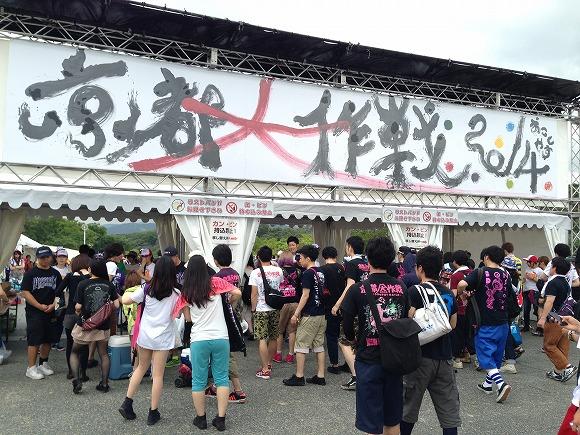 【夏フェス】公開プロポーズまで発生! 大作戦だらけだった「京都大作戦2014」レポート!!