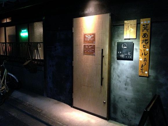 お坊さんがマスターの「坊主バー」が京都にもあった / ひとつひとつの言葉が五臓六腑に沁み渡った