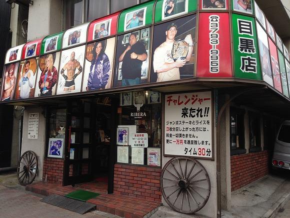 【格闘グルメ】怒涛の肉肉ラッシュと絶品ソースコンボはレジェンド級のうまさ! 目黒「ステーキハウス リベラ」