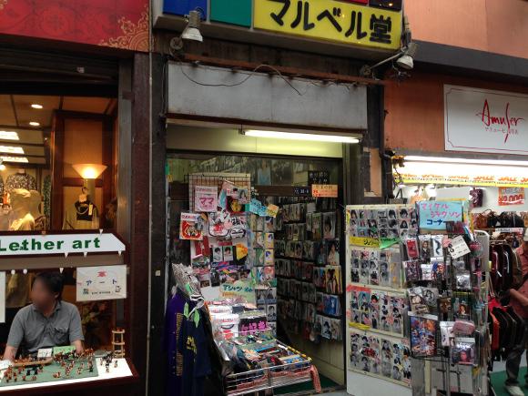【昭和レトロ】1921年創業! プロマイド専門店「マルベル堂」は時空を超えた宝島だった!!