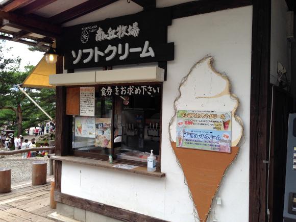 【那須グルメ】牧場の「プレミアムソフトクリーム」は牛乳を超え練乳の域に達した濃厚さだった! 栃木県 『南ヶ丘牧場』