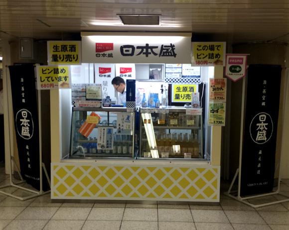 【日本酒ファン注目】東京・新宿駅に生原酒を量り売りしてくれるお店が期間限定オープン! キリッと冷やして一献傾けようぜッ!!