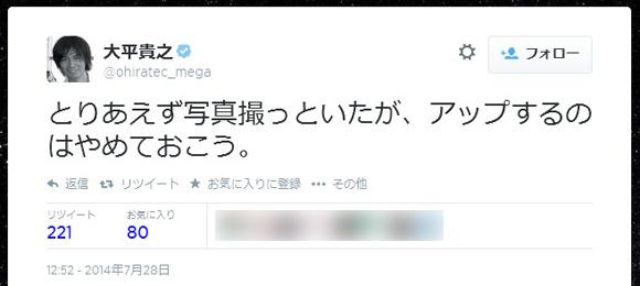 プラネタリウムクリエーター大平貴之氏の全裸女児を撮影したとの投稿が物議 → ネタと明かすも謝罪する事態に発展