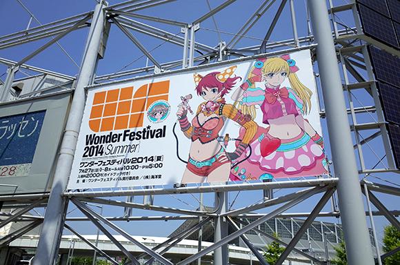 【ワンフェス2014夏】かわい子ちゃん揃いの「女性コスプレイヤー」画像集