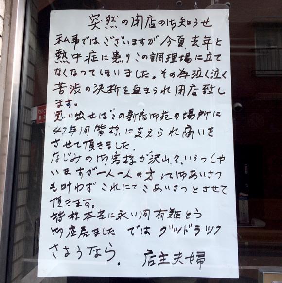 47年の長きにわたり営業してきたお店が突然閉店 / 店先に貼られたおしらせが切ない 東京・新宿御苑「来々軒」