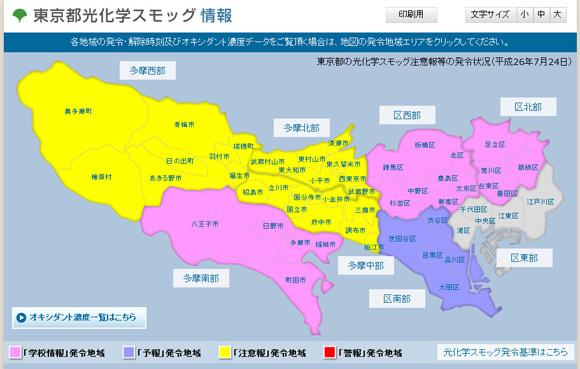 【注意喚起】東京都の広い範囲で光化学スモッグ注意報発令中! 東京都環境局「屋外での活動をなるべく控えてください」