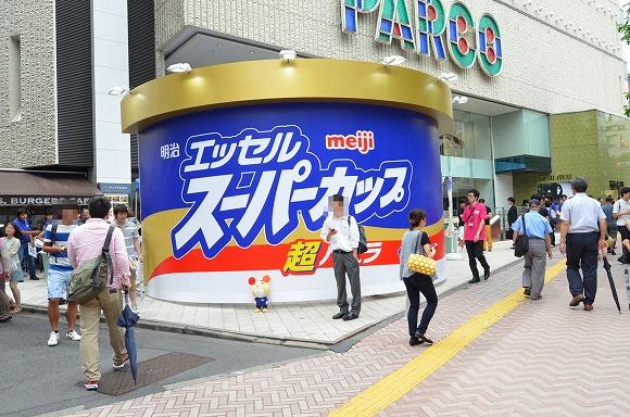 【衝撃】渋谷に5億倍サイズの「スーパーカップ」が出現してた件 / 7月20日も無料配布&美女とバーチャルデートができるぞ!