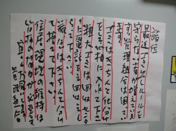 【掟破り】日本有数と思われる破天荒かつ型破りな中華料理店を発見した! Byクーロン黒沢