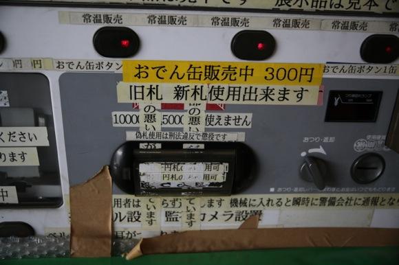 【アキバ名物巡礼】何かに怒っている怪奇な自販機コーナーに行ってみた  Byクーロン黒沢