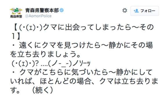 """【まさかの顔文字】青森県警の熊に関するツイートが """"かわいすぎる"""" と話題 / ネットの声「緊迫感皆無」「うっかり癒された」"""