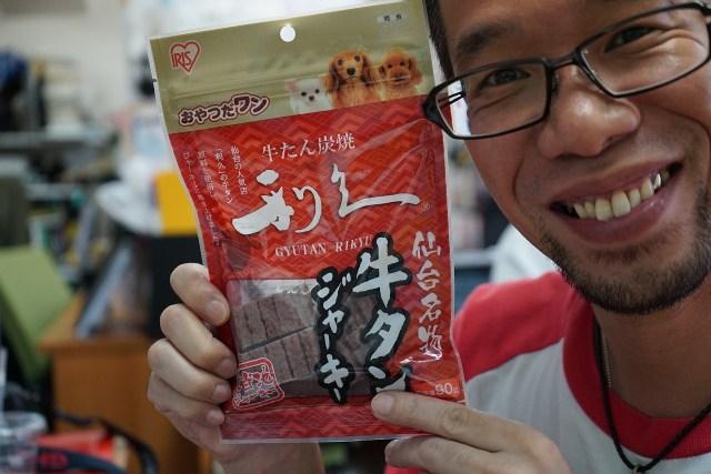 【人間用と同じ原料】仙台で行列ができる牛タン名店『利久』の犬用牛タンが発売 / 本当に味を再現しているのか確かめてみた