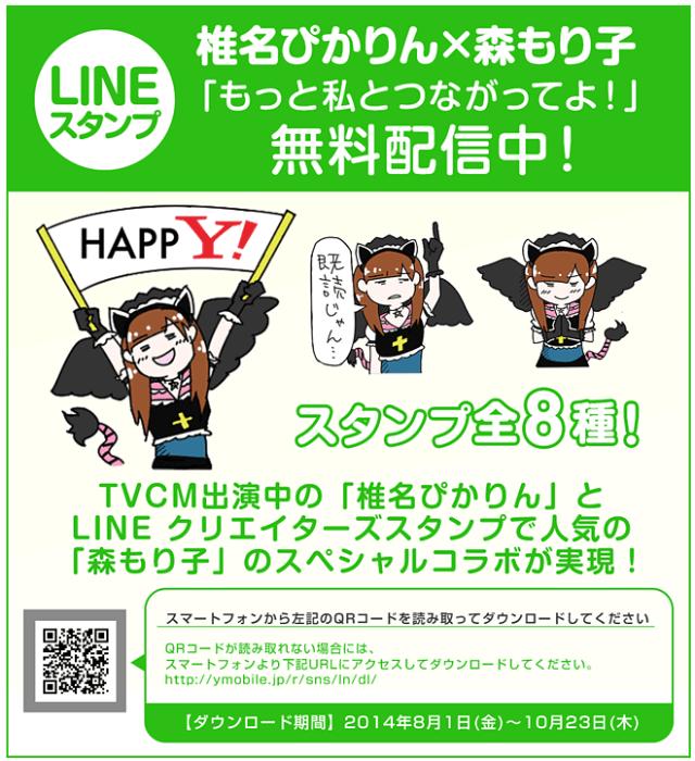 【かわいい】魔界キャラのぴかりんが『Y!mobile』に降臨しまくっている件 / 森もり子とスペシャルコラボしたLINEスタンプもらえるぞぉ~!!!