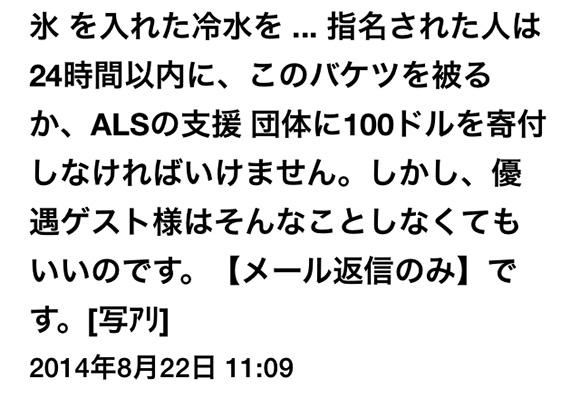 【実録】「アイスバケツチャレンジに指名されても氷水を被る必要はない。私にメール返信さえすれば」という迷惑メールに返信したらこうなった