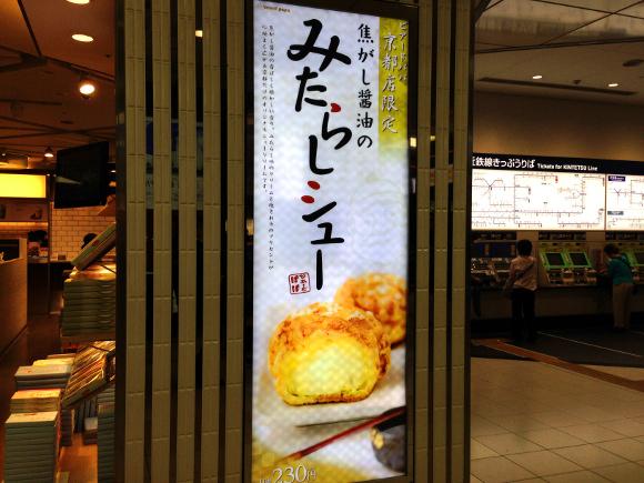 【地方限定グルメ】「焦がし醤油のみたらしシュー」がはんなりとした風味でOCどすぇ 『ビアードパパJR京都駅アスティスクエア店』