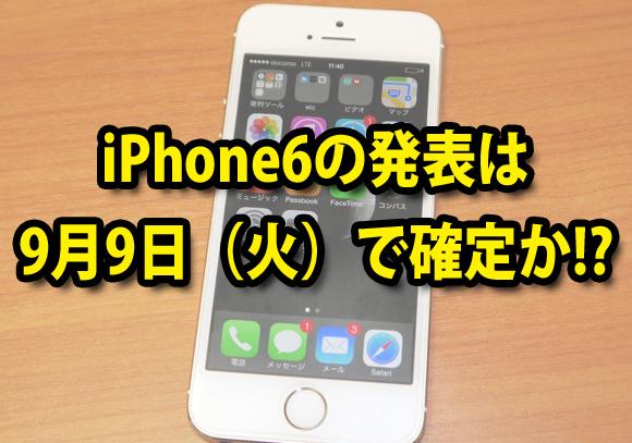 【アップル】iPhone6に関する新たな情報キターッ 「9月9日に発表会」と海外主要メディアが相次いで報じる
