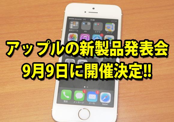 時は来た! アップルが2014年9月9日にスペシャルイベントを開催するぞ~! ついに「iPhone6」発表か!?