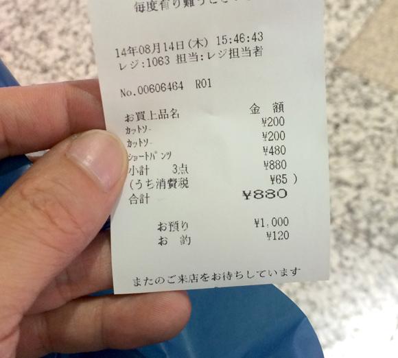 中野ブロードウェイの格安紳士服販売店で1000円コーディネートしてみた / なかなかの掘り出し物発見